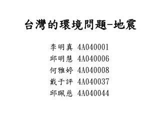 台灣的環境問題 - 地震