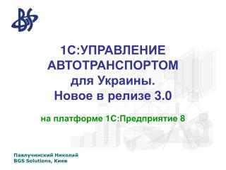 1С:УПРАВЛЕНИЕ АВТОТРАНСПОРТОМ для Украины.  Новое в релизе 3.0