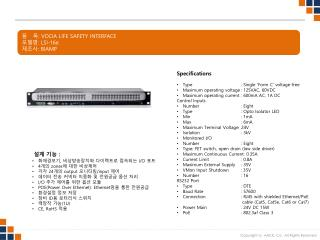품   목 : VOCIA LIFE SAFETY  INTERFACE 모델명 :  LSI-16e 제조사 :  BIAMP