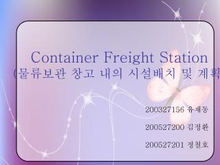 Container Freight Station ( 물류보관 창고 내의 시설배치 및 계획 )