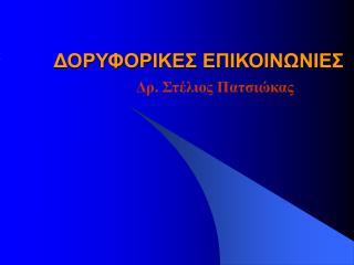 ΔΟΡΥΦΟΡΙΚΕΣ ΕΠΙΚΟΙΝΩΝΙΕΣ
