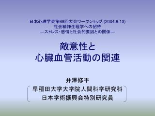 日本心理学会第 68 回大会ワークショップ  (2004.9.13) 社会精神生理学への招待 ― ストレス・感情と社会的要因との関係 ― 敵意性と 心臓血管活動の関連