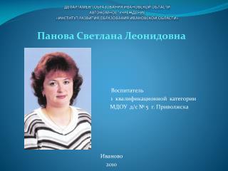 Панова Светлана Леонидовна                       Воспитатель