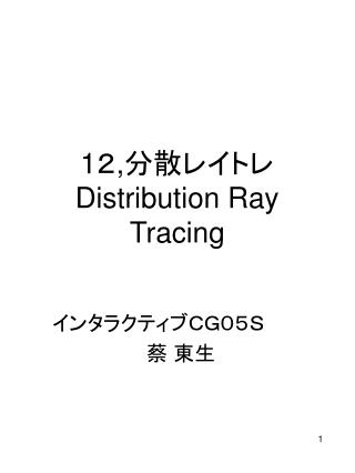 1 2 , 分散レイトレ Distribution Ray Tracing