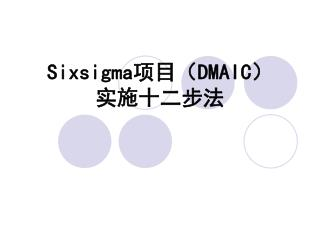 Sixsigma 项目( DMAIC ) 实施十二步法