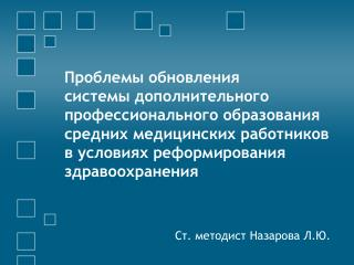 Ст. методист Назарова Л.Ю.