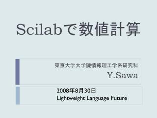 Scilab で数値計算