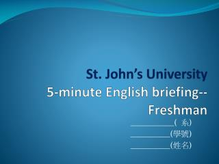 St. John's University 5-minute  English  briefing-- Freshman