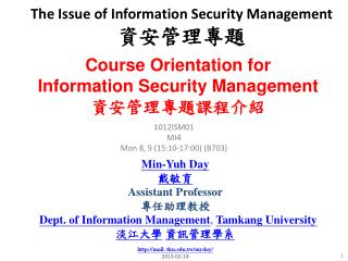 The Issue of Information Security Management 資安管理專題