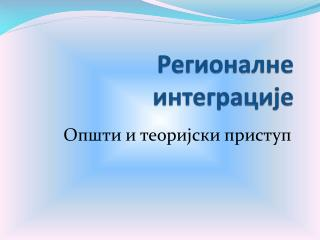 Регионалне  интеграције