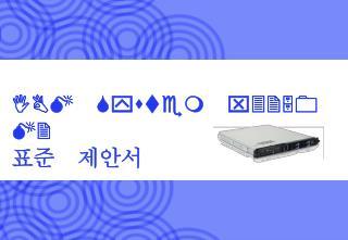 IBM System x3250 M2 표준 제안서