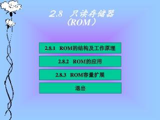 2 .8    只读存储器( ROM )