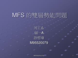 MFS  的雙層勢能問題