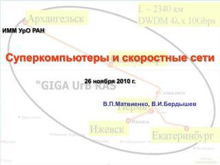ИММ УрО РАН Суперкомпьютеры и скоростные сети 26 ноября 2010 г.