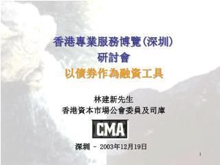 香港專業服務博覽(深圳) 研討會 以債券作為融資工具 林建新先生 香港 資本市場公會委員及司庫