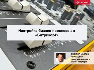 Настройка бизнес-процессов в «Битрикс24»