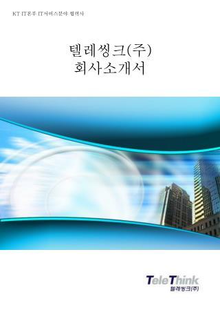 텔레씽크 ( 주 ) 회사소개서