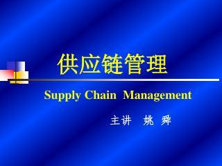 供应链管理