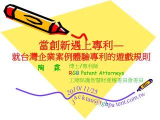 博士/專利師 R G B Patent Attorneys 工總保護智慧財產權委員會委員