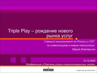 Triple Play –  рождение нового рынка услуг