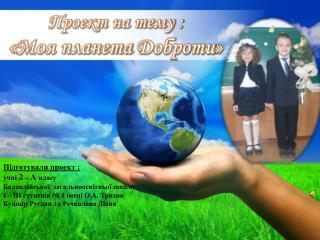 Проект на тему : «Моя планета  Доброти »