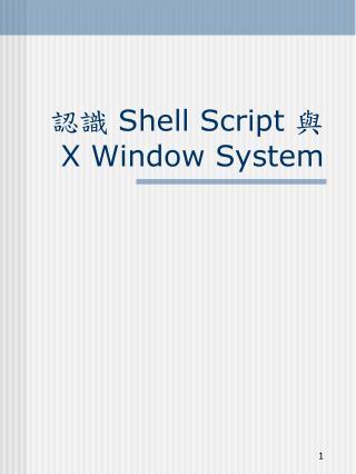 ??  Shell Script  ?  X Window System