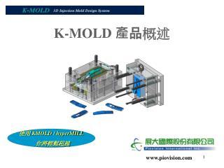 K-MOLD  產品 概述