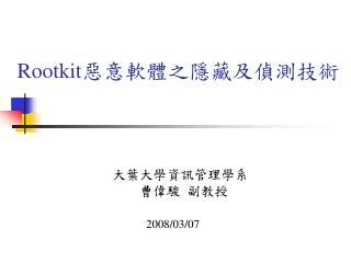 Rootkit 惡意軟體之隱藏及偵測技術