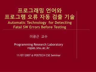 프로그래밍 언어와  프로그램 오류 자동 검출 기술 Automatic Technology  for Detecting Fatal SW Errors Before Testing