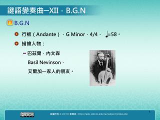謎語變奏曲─ XII , B.G.N