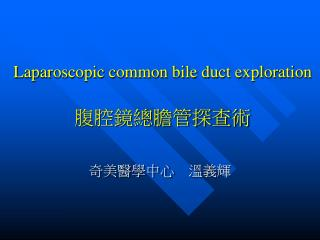 Laparoscopic common bile duct exploration ?????????
