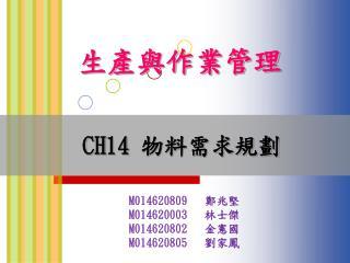 CH14  物料需求 規劃