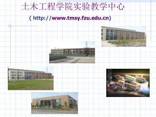土木工程学院实验教学中心 (  tmsy.fzu )
