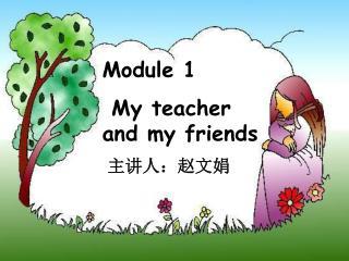 Module 1  My teacher and my friends