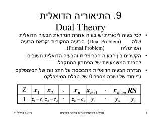 9. התיאוריה הדואלית Dual Theory