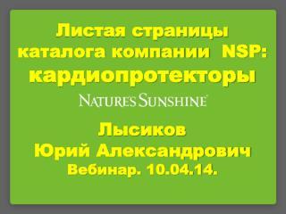 Листая страницы каталога компании   NSP : кардиопротекторы