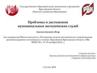 Государственное  образовательное автономное учреждение Ярославской области