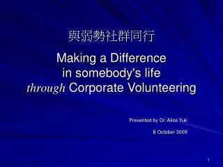 與弱勢社群同行 Making a Difference  in somebody's life  through  Corporate Volunteering