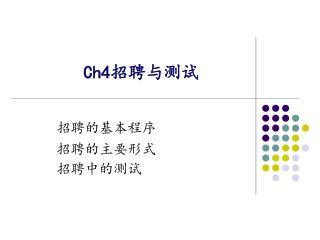 Ch4 招聘与测试