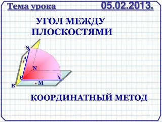 Тема урока                       05.02.2013.