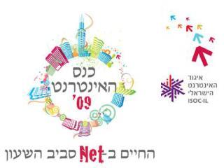 טכנולוגיות עתידיות בישראל – חשיבה לעתיד