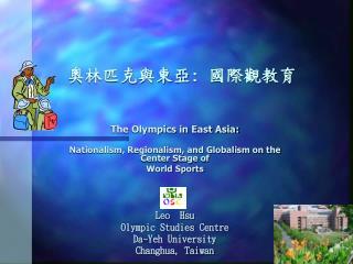 奧林匹克與東亞 :  國際觀教育