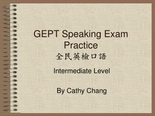 GEPT Speaking Exam Practice 全民英檢口語