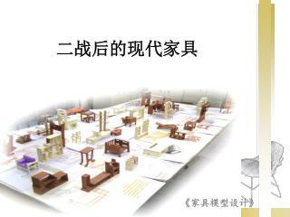 《 家具模型设计 》