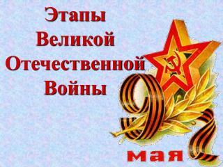 Этапы Великой Отечественной Войны