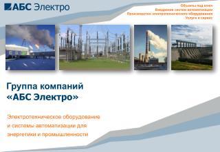 Группа компаний «АБС Электро»