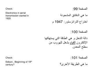 الصفحة 99: ما هي الدقائق المشحونة اختراع الترانزستور: 1947 م