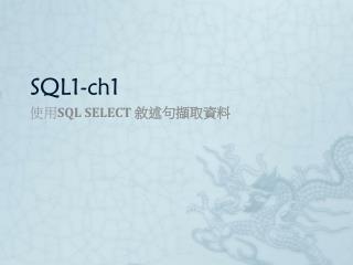 SQL1-ch1