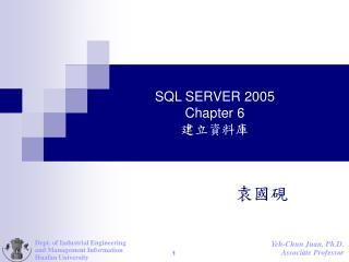 SQL SERVER 2005 Chapter 6 建立資料庫