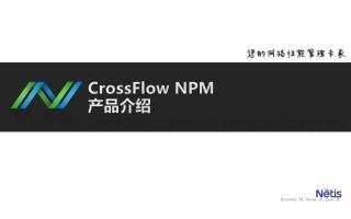 CrossFlow NPM 产品介绍